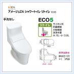 LIXIL(INAX)アメージュZAリトイレ シャワートイレ(フチレス アクアセラミック)手洗無(YBC-ZA20H+DT-ZA251H)送料無料