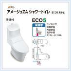 LIXIL(INAX)アメージュZA シャワートイレ(フチレス アクアセラミック)手洗付(YBC-ZA20S+DT-ZA281)送料無料