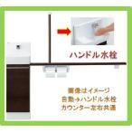 LIXIL トイレ手洗い『コフレルスリム』手すりカウンターキャビ 壁付けタイプ 1500サイズ (YL-DA82STH15B)送料無料