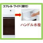 LIXILトイレ手洗キャビネット壁付けタイプ『コフレル ワイド』 ハンドル水栓仕様(YL-DA83SCHE)送料無料