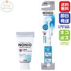 NONIO ノニオ 舌クリーナー 1個 舌専用クリーニングジェル 1個  舌 ブラシ セット 送料無料 口臭 ケア 予防