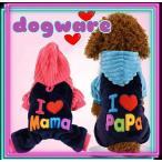 ドッグウェア 犬の服 ペット服 犬 服 猫 フード パーカー 冬服 あいらぶシリーズ