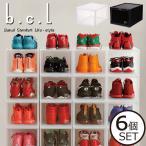 シューズラック シューズボックス シューズケース スニーカー 靴 収納ケース おしゃれ 棚 箱 保管 保存 スリム ラック ( bcl シューズケース KD 6個セット )