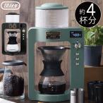 コーヒーメーカー おしゃれ コーヒーマシン 珈琲 紅茶 調乳 ミルク 電気ケトル 電気ポット 1L 4杯 温度調節 ギフト Toffy カスタムドリップコーヒーメーカー
