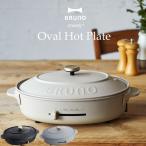 ホットプレート 鍋もできる 大型 大きい おしゃれ 焼肉プレート たこ焼き機器 たこ焼き機ホットプレート ( BRUNO crassy+ ブルーノ オーバルホットプレート )
