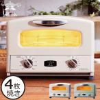 アラジントースター 4枚焼き オーブントースター オリジナルレシピ付 センゴクアラジン 千石アラジントースター おしゃれ グラファイト グリル&トースター