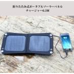 ソーラーパネル 折りたたみ式 ポータブル チャージャー 6.5W 釣り アウトドア 防災用品 緊急電源 移動電源 スマホ タブレット充電