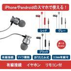 スマホ イヤホン iPhone ステレオミニプラグ イヤフォン 有線 マイク機能付 リモコン付き 高音質 通話機能 Android iPad スマートフォン EJSY3