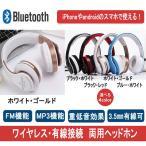 ワイヤレス ヘッドフォン iphone スマホ ステレオ ヘッドホン MP3 TFカード ヘッドフォン Bluetooth アンドロイド マイク 3.5mm 有線 通話 密閉型 212B