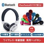 ワイヤレス ヘッドホン GONZALO 密閉型 bluetooth ヘッドフォン iphone 6/7/8 ステレオヘッドホン 折りたたみ式 スマホ 無線 有線 マイク  正規品