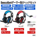 ゲーミング ヘッドセット 密閉型 PC ゲーム 有線ヘッドセット Beexcellent GM2 ステレオ 高音質 LED FPS ヘッドホン 高集音マイク パソコンゲーム