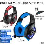 ゲーミングヘッドセット LED呼応ライト ゲーミング ヘッドフォン PC onikuma k1b LED FPS ヘッドホン マイク コントローラー付き
