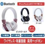 bluetooth ヘッドフォン ワイヤレスヘッドホン iphone6 iphone7 折りたたみ式 ヘッドホン Bluetooth アンドロイド スマホ 有線 マイク 通話 密閉 MP3機能 GJR140