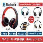 iPhone スマホ タブレット Android bluetooth ワイヤレス 無線 3.5mm 有線 ヘッドホン 折りたたみ式 MP3 マイク 通話 ヘッドセット イヤホン KGS511