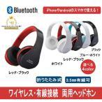 bluetooth ヘッドフォン ワイヤレスヘッドホン iphone6 iphone7 折りたたみ式 ヘッドフォン Bluetooth アンドロイド スマホ 有線 マイク 通話 密閉型 KGS512