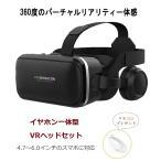 VRゴーグル イヤホン付き スマホ VRヘッドセット VRメガネ リモコン付き 3D映像効果 バーチャル リアリティ VR iPhone スマートフォン iPhone Android 6.0インチ