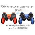 ゲームコントローラー PS3 コントローラー ワイヤレス Android スマホ コントローラー pc ゲームパッド Bluetooth アンドロイド 連射 ダブル振動 PXN 正規品