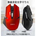 マウス 静音 無線 ワイヤレス マウス 静音マウス 高解像度 マウス 6ボタン おすすめ おしゃれ ゲームマウス 3段階切替 1600dpi  正規品