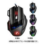 ゲーミングマウス 高解像度 マウス 7ボタン LED 有線 ゲームマウス XP Win7 Win8 VISTA 光学式 USB接続 4段階切替 7色変換 2400dpi usbマウス 正規品