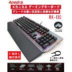 キーボード メカニカルキーボード ゲーミングキーボード  ゲーム 青軸 混合色バックライト PC パソコン 有線 キー取外し 同時押し 折畳み キー専用取外器 X90