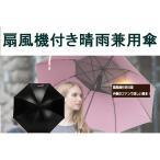 傘 扇風機 晴雨兼用傘 おしゃれ 日傘 UVカット ゴルフ傘 UVアンブレラ かさ 日傘 晴雨兼用 メンズ レディース