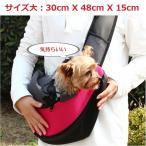 Yahoo!マママモール犬 スリング バッグ サイズ(大) ドック ショルダー キャリーバッグ お出かけバッグ 猫 抱っこひも かばん 送料無料