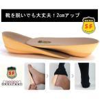 其它 - シークレットインソール 靴下パッド 2cm 身長アップ シークレット中敷 上げ底 厚底 中敷き インソール