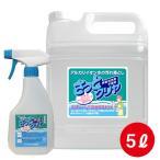 「さっとクリヤ 5L+専用スプレーボトル」 洗浄用 アルカリイオン水 100% さっと一拭き 簡単 お掃除