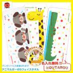 ショッピングガーゼ 『R』日本製 ラッピング付♪ 柔らかガーゼのフェイスタオル送料無料 [名前入り 赤ちゃん ガーゼタオル 名入れタオル]