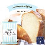 食パンミックス 優しい甘さのミルク食パンミックス 1斤用 mamapan 250g