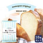まとめ割 優しい甘さのミルク食パンミックス mamapan 250g×10
