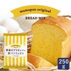 初めてのパン作り ホームベーカリー 1斤用 使い切り 黄金のブリオッシュ食パンミックス mamapan 250g