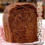 食パンミックス プレミアムビターショコラ食パンミックス 1斤用 mamapan 250g チョコ食パンミックス