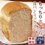 春季限定 初めてのパン作り ホームベーカリー 1斤用 使い切り もっちりさくら食パンミックス1斤用 mamapan 250g