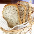 初めてのパン作り ホームベーカリー 1斤用 使い切り 茶葉入りアールグレイ食パンミックス mamapan 250g
