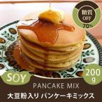 ミックス粉 大豆粉入りパンケーキミックス mamapan 200g 糖質制限_ ローカーボ ロカボ 賞味期限2018年2月28日