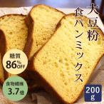 食パンミックス 糖質制限 大豆粉食パンミックス 1斤用 mamapan 200g 【ローカーボ...