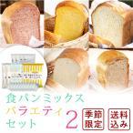 食パンミックスバラエティセット2 (ミックス粉5種10袋+イースト3g×10) 送料無料 【沖縄県は別途追加送料必要】