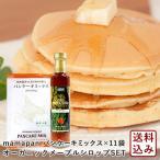 セット mamapan パンケーキミックス200g×10袋+1袋+有機JAS オーガニックメープルシロップ カナダNo.1 ミディアム 250ml 送料無料