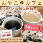 ノンカフェイン ドリップバッグコーヒー おやこデカフェ 親子でおうちカフェセット 10g×6 【ゆうパケット/送料無料】