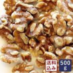 カリフォルニア産 素焼きクルミ 500g ロースト【ゆうメール/送料無料】