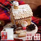 Yahoo! Yahoo!ショッピング(ヤフー ショッピング)セット ヘクセンハウス手作りキット mamapan オリジナルレシピ付 お菓子の家 クリスマス 季節限定 new