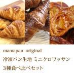 【新発売♪】セット 冷凍パン生地 ミニクロワッサン3種食べ比べセット mamapan オリジナル new