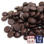 ベルギー産 ダークチョコレート カカオ71.4% 1kg クーベルチュール チョコレート ダークチョコ【ゆうメール/送料無料】 季節限定 new