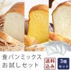 初めてのパン作り ホームベーカリー 1斤用 使い切り 食パンミックスお試しセット(基本・ブリオッシュ・ミルク)【ゆうパケット/送料無料】