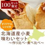セット 北海道産小麦味わいセット 〜作り比べ・食べ比べ〜 オリジナルレシピ付 mamapan 強力粉 国産小麦 パン用小麦粉