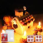 セット ヘクセンハウス手作りキット mamapan オリジナルレシピ付 お菓子の家 ハロウィン 季節限定  new