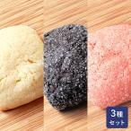 セット 冷凍パン生地 Sプチメロン3種お試しセット KOBEYA 解凍・発酵不要 プレーン チョコ いちご ミニメロンパン new