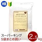 まとめ割 最強力粉 スーパーキング パン用小麦粉 2.5kgチャック袋×5