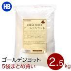 まとめ割最強力粉 ゴールデンヨット パン用小麦粉 2.5kgチャック袋×5
